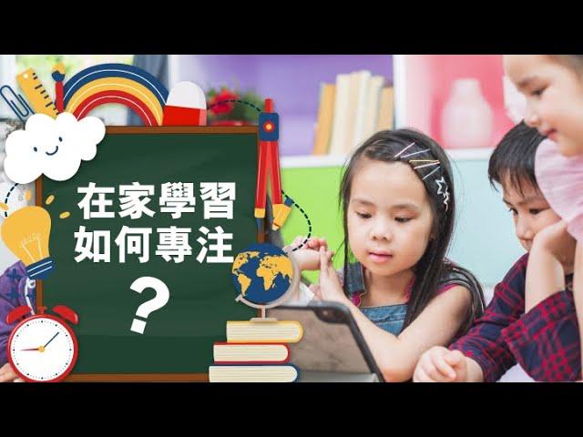 在家學習如何專注?