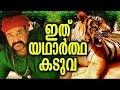 പുലിമുരുഗൻ മേക്കിങ്. Pulimurugan Making Video and background Music