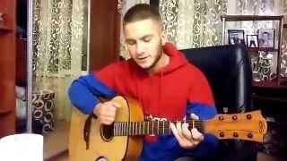 Кравц Обнуляй под гитару
