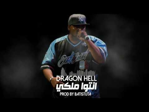 Dragon Hell Instrumental Beat - انتوا ملكي - (Prod By. Batistuta)