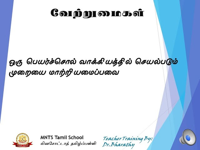 Teacher Training by Dr.Bharathy வேற்றுமைகள்