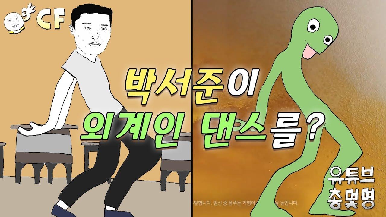박서준&이서진에게 외계댄스를 시켜보았다 (Feat. 윤식당2 앞에서 Max 광고)