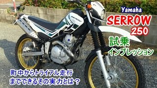 【Yamaha SEROW/セロー250 試乗インプレッション/レビュー】CRL250LCRL250L/WR250/KLX250Sとは何処が違うのか?/Test drive/Ride
