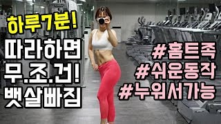 남자 여자 뱃살 빼는 최고의 운동 BEST5 (누워서하는 복근운동, 복부비만 운동)