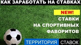 Стратегия ставок на футбол по фаворитам. За или против?