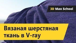 Материал шерсть (вязаная ткань) в Vray.  Уроки 3ds Max для начинающих
