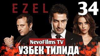 EZEL 34 QISM TURK SERIAL UZBEK TILIDA