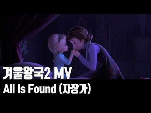 겨울왕국2OST-♡자장가♡All Is Found (가사해석/MV) (From FROZEN2)