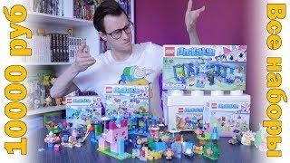 LEGO Юникитти - Не покупай пока не посмотришь! (Все наборы 1 волны)