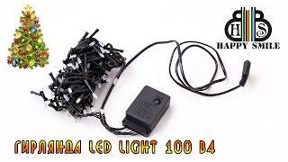 Новогодняя гирлянда Led Light 100 В 4(Представляем Вам Гирлянду Led Light 100 В 4. Создайте Новогоднее настроение с красивой ёлкой украшенной Гирляндо..., 2015-12-16T23:17:12.000Z)