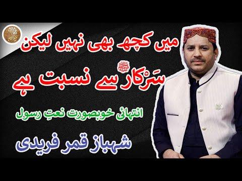 Main Kuch Bhi Nahi Lekin Sarkar (ﷺ) Se Nisbat Hai By Shahbaz Qamar Fareedi