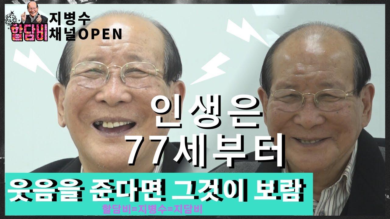 [할담비공식채널]'미쳤어'할아버지  박진영의 '허니' 나미의 '인디언인형처럼' 대공개
