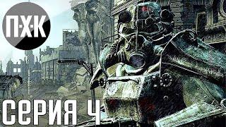 """Fallout 3. Русская озвучка. Прохождение 4. Сложность """"Очень высоко / Very Hard""""."""
