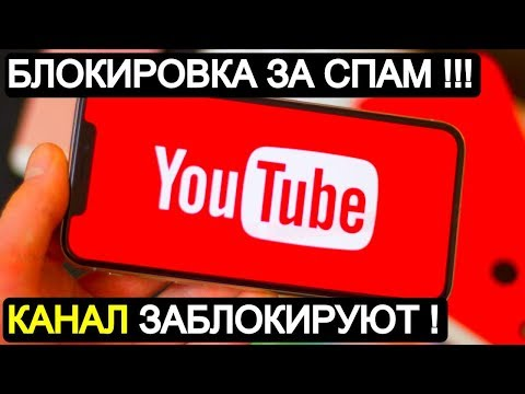Youtube канал Блокировка за спам ! YT Support Control