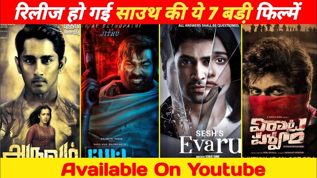 7 Big New South Indian Hindi Dubbed Movies Available On Youtube 2021 | Evaru | Asuran