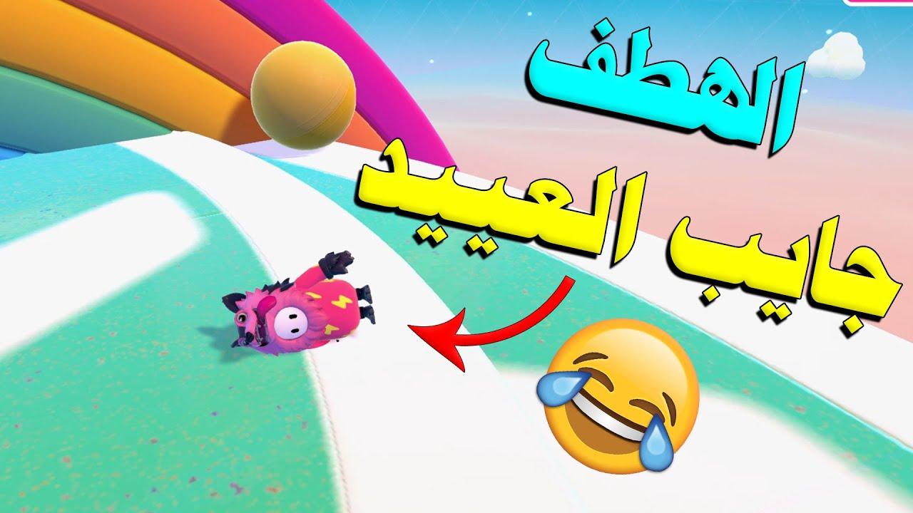 FALL GUYS   الهطف جايب العييد 🤣💔