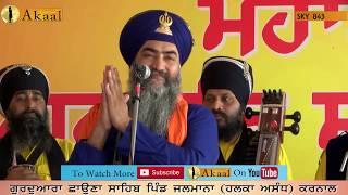 Dhadi Jatha Tarsem Singh Morawalia  Mahan Gurmat samgam Jalmana, Karnal