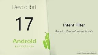 Android: Урок 17. Intent Filter, Явный и Неявный вызов Activity