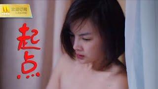 【1080P Full Movie】 《起点》人气网红女主播逆袭成优秀拳手的励志故事(杨杏 / 迪惹奭朅 / 陈定伟 / 陈萍)
