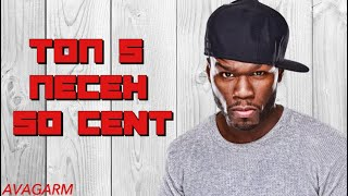 Топ 5 песен 50 Cent | Top 5 songs 50 Cent