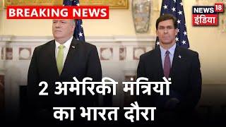 अमेरिकी मंत्री Mike Pompeo और Mark Esper का भारत दौरा, India-US के बीच कल होगी 2+2 स्तर की बातचीत