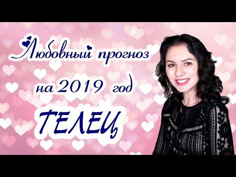 Любовный прогноз для Тельца на 2019 год.