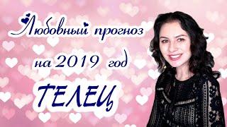 💜 Любовный прогноз для Тельца на 2019 год.