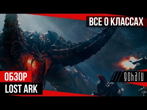 Lost Ark - Все о классах