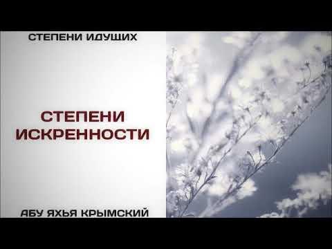 58. Степени искренности || Абу Яхья Крымский