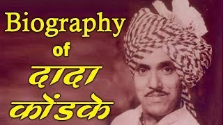 The Comedy King, Dada Kondke | Biography