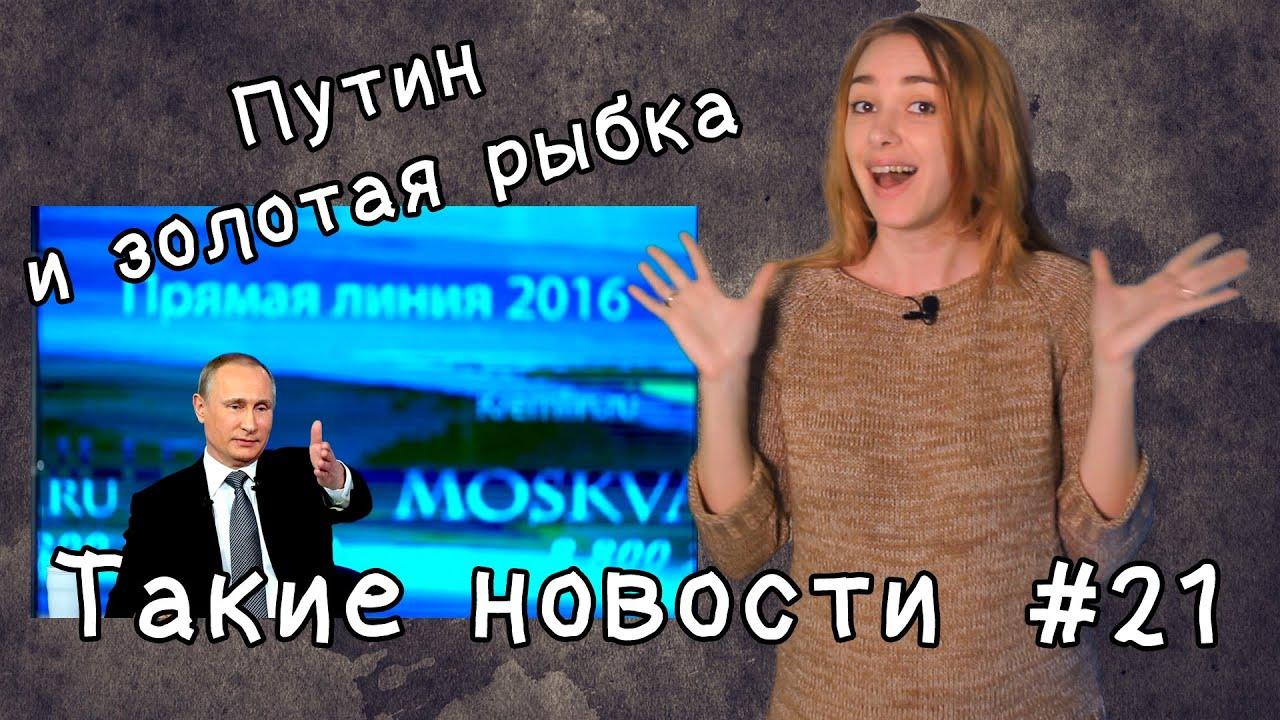 Путин и золотая рыбка. Такие новости №21