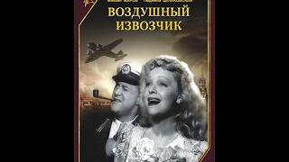 Воздушный извозчик - фильм любовь война