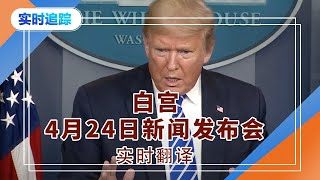 白宫新闻发布会Apr.24 (实时中文翻译)