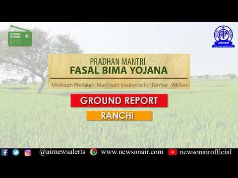 247 #GroundReport on Pradhan Mantri Fasal Bima Yojana (English): From Jharkhand, Ranchi