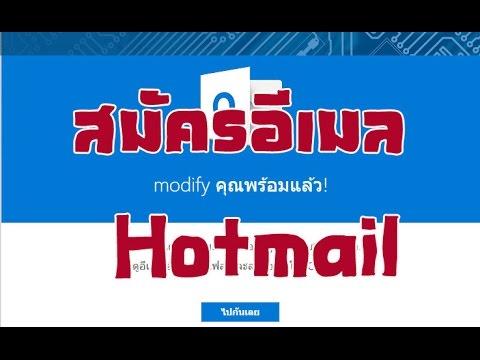 สมัคร Hotmail (Outlook com) แบบใหม่ สมัครง่าย ไม่ยุ่งยาก