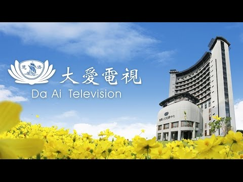 大愛一臺HD Live 直播