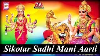 Sikotar Sadhi Mani Aarti | Gujarati Aarti