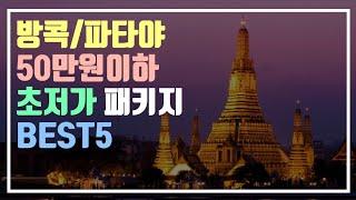 초저가 패키지 여행 추천 - 방콕 파타야 BEST 5