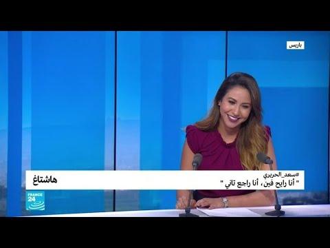 هاشتاغ: لبنان يهدي أغنية ل-سعد الحريري- والجزائريون يضربون قبل الانتخابات، و هل تامر حسني كذاب؟  - نشر قبل 57 دقيقة