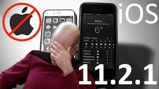 Сравнение приложений 'погода' на iOS 11.2.1 и царской iOS 10.3.3 на двух iPhone