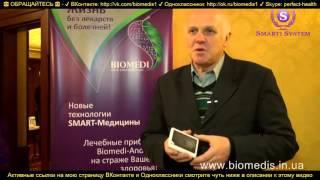 Отзывы о приборах биорезонансной терапии Биомедис(, 2016-02-05T16:44:55.000Z)