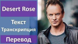 Sting - Desert Rose - текст, перевод, транскрипция