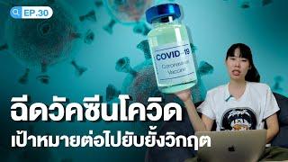 สรุป ความสำคัญการฉีดวัคซีนโควิด-19