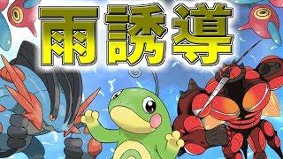【ポケモンUSUM】雨誘導マッシブーン~ラグラージは添えるだけ~【ゆっくり実況】