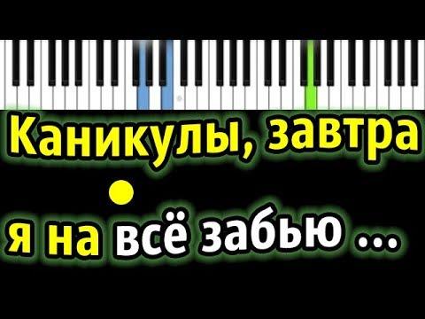 ТурбоМода - Каникулы | Piano_Tutorial | Разбор | КАРАОКЕ | НОТЫ