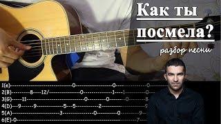 BAHH TEE - КАК ТЫ ПОСМЕЛА? (Полный Разбор песни)/ Как играть на гитаре