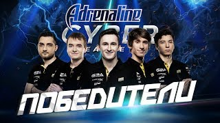 NAVI Dota2 победители Adrenaline Cyber League 2017