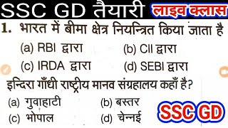 Gk Quiz Live Ssc gd//ssc gd live class/ Gs Live test hindi,ssc gd online test Study parivar live