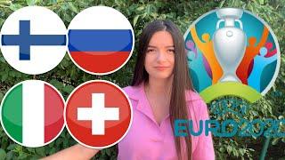 Финляндия Россия Италия Швейцария Прогноз экспресс Евро 2020 Футбол