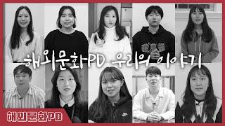해외문화PD 우리의 이야기 (해외문화PD 시리즈영상)